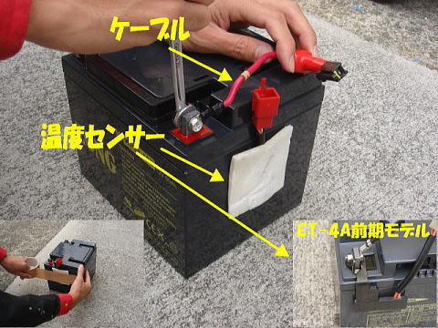 ケーブル、温度センサーを交換する新しいバッテリーに付替えます