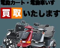 買取 電動カート・車いす(セニアカー・シニアカー)