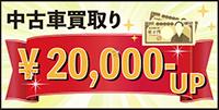 買取 電動カート・車いす(セニアカー・シニアカー)2万円アップ