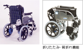 普通の手動車いすと同じように、簡単に折り畳めます。背折れ機能を搭載していますので、コンパクトになります。