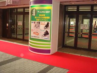 西日本最大の福祉機器展「バリアフリー2007」弊社ブースは4号館でした
