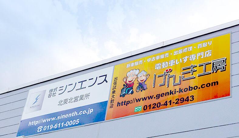 岩手矢巾店2